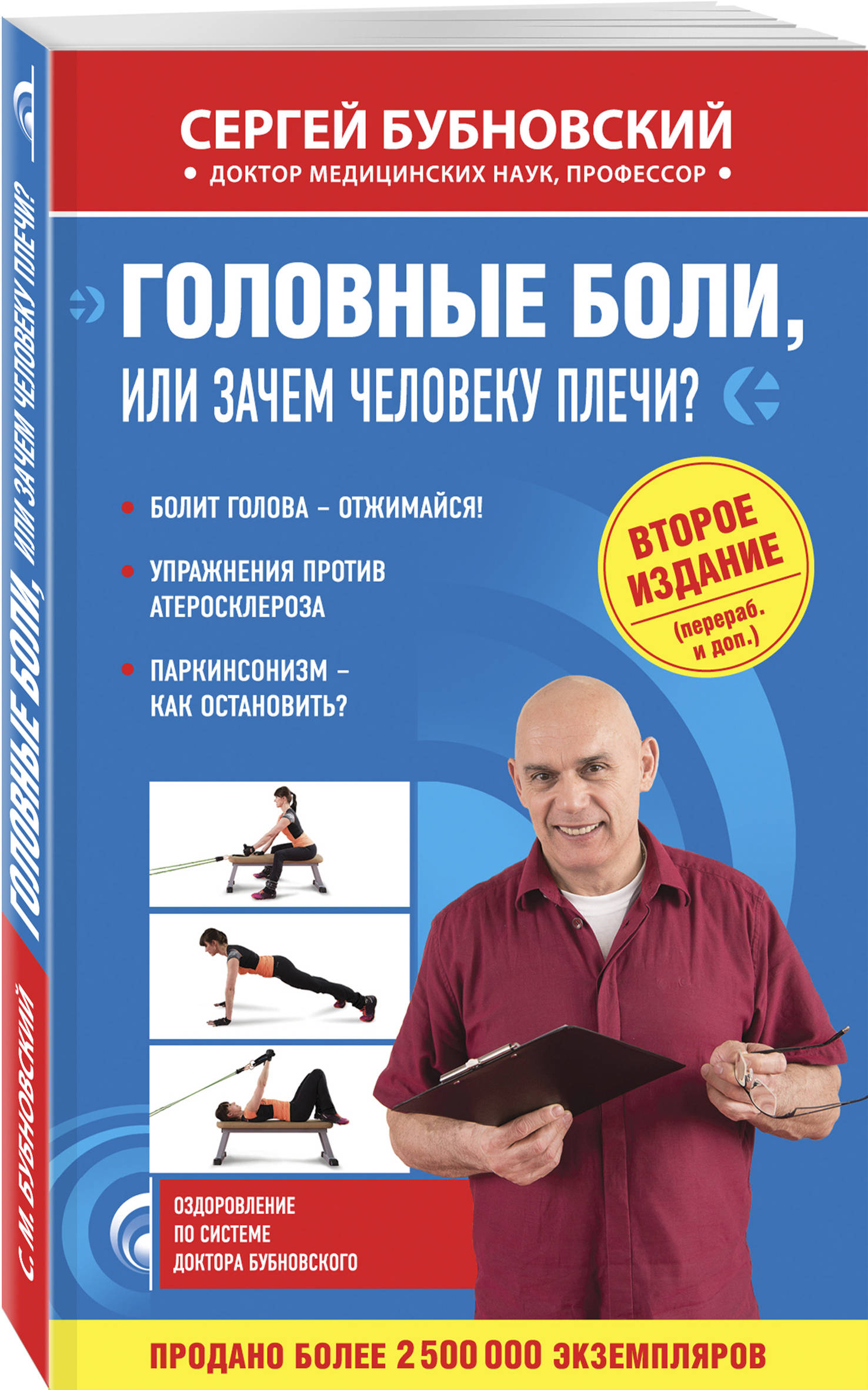 Головные боли, или Зачем человеку плечи? 2-е издание ( Сергей Бубновский  )