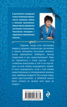 Обложка сзади Я - его алиби Галина Романова