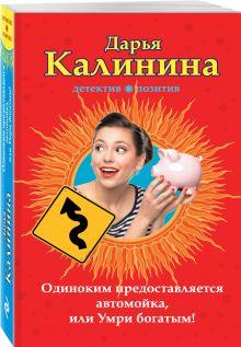 Калинина Д.А. - Одиноким предоставляется автомойка, или Умри богатым! обложка книги