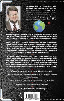 Обложка сзади Записные книжки дурака Евгений Сатановский