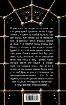 Обложка сзади Ключи Пандоры Ирина Мельникова, Георгий Ланской