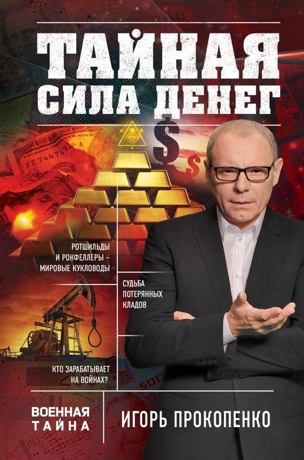 Тайная сила денег. Игорь Прокопенко