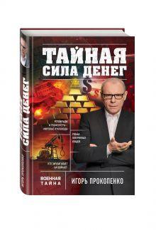 Прокопенко И.С. - Тайная сила денег обложка книги