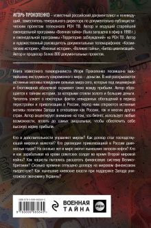 Обложка сзади Тайная сила денег Игорь Прокопенко