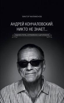 Обложка Андрей Кончаловский. Никто не знает... 2-е издание Виктор Филимонов