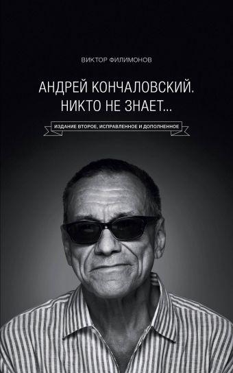 Андрей Кончаловский. Никто не знает... 2-е издание