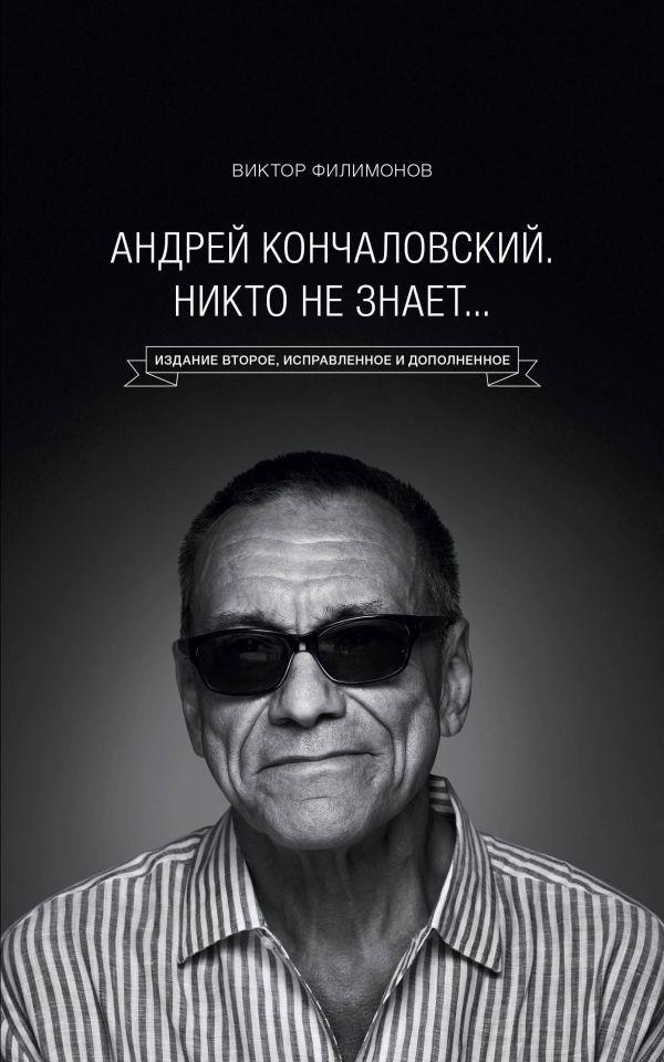 Книги андрея кончаловского скачать
