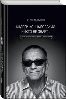 «Андрей Кончаловский. Никто не знает...» 2-е издание