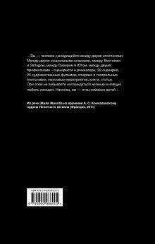 Обложка сзади Андрей Кончаловский. Никто не знает... 2-е издание Виктор Филимонов