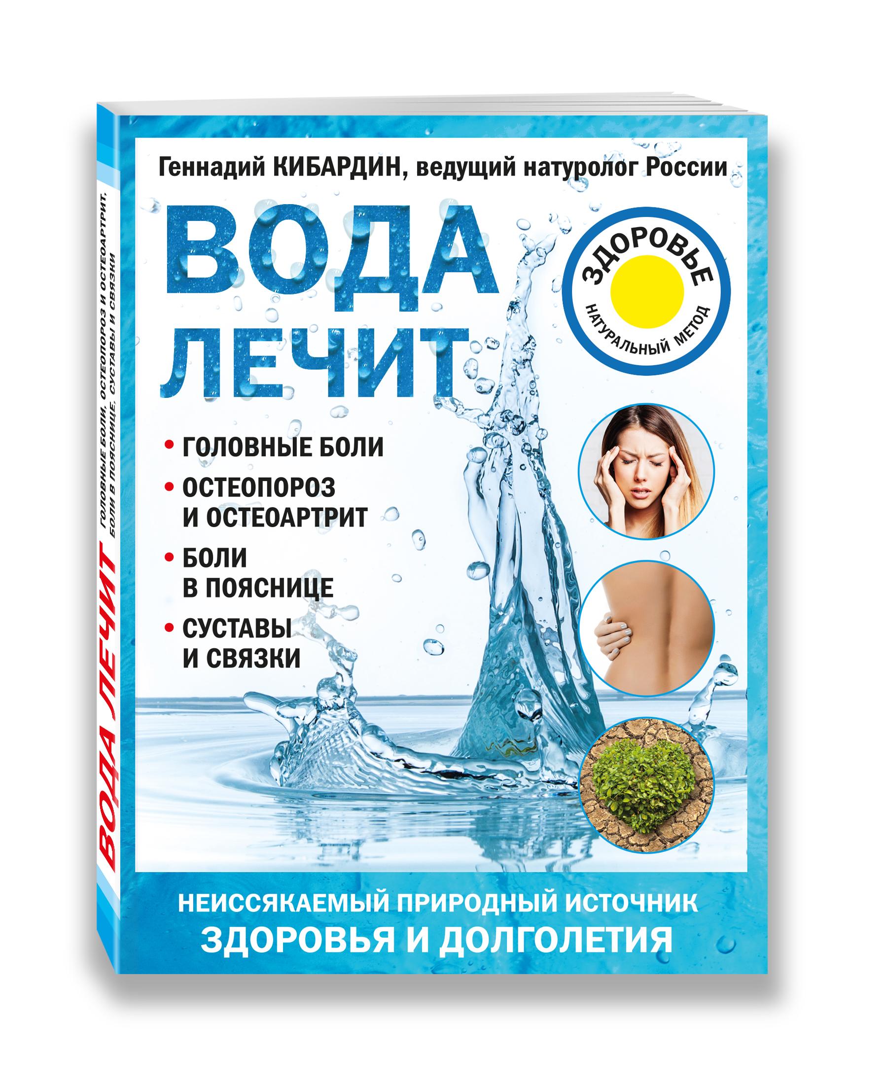 Вода лечит: головные боли, остеопороз и остеоартрит, боли в пояснице, суставы и связки ( Кибардин Г.М.  )