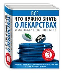 Всё, что нужно знать о лекарствах и их побочных эффектах обложка книги
