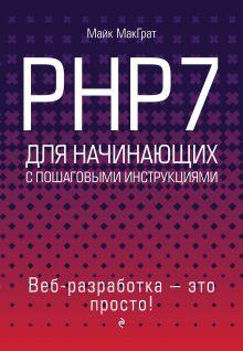 Обложка PHP7 для начинающих Майк МакГрат