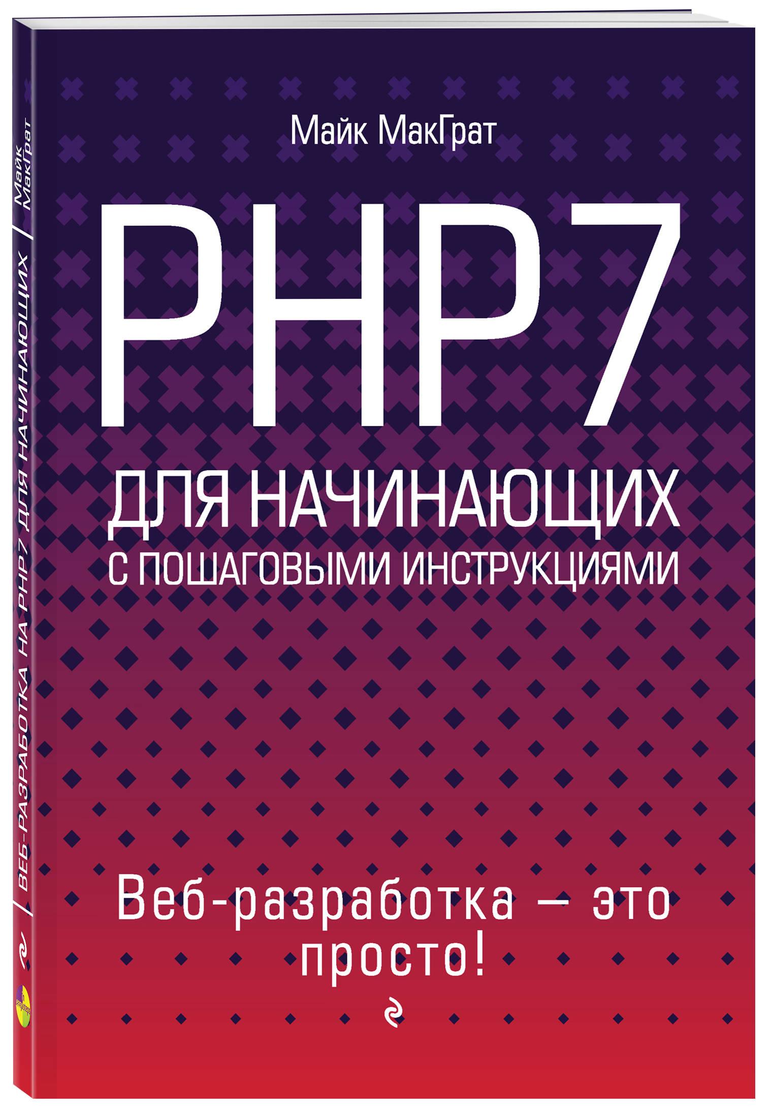 МакГрат М. PHP7 для начинающих макграт м программирование на python для начинающих