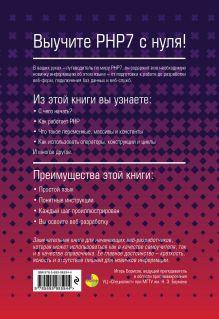 Обложка сзади PHP7 для начинающих Майк МакГрат