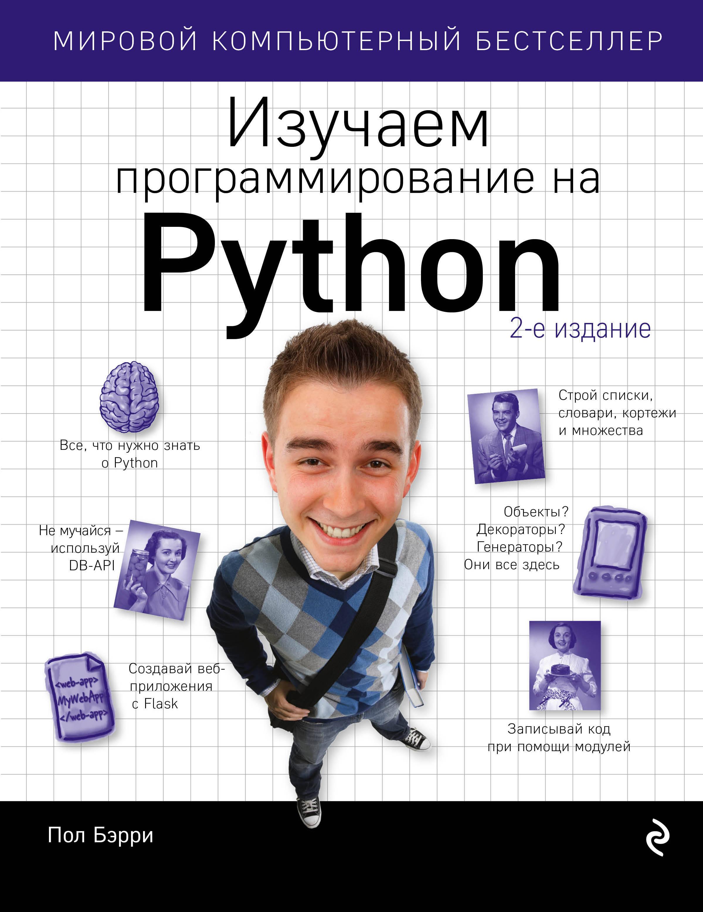 head first python - HD