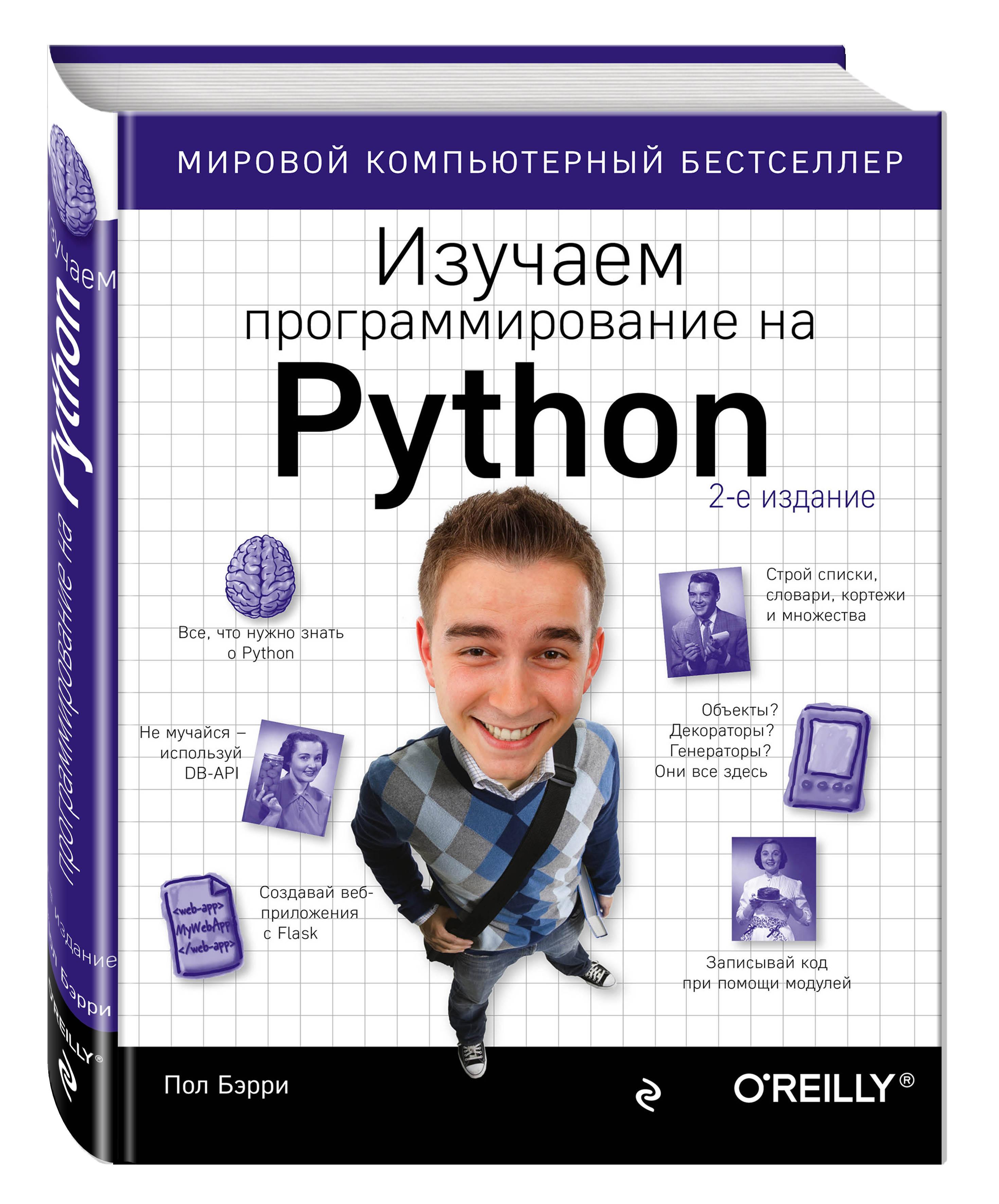 Изучаем программирование на Python ( Бэрри П.  )
