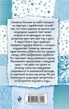 Обложка сзади Клубничное убийство Галина Куликова
