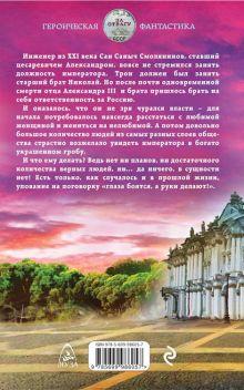Обложка сзади Чужое место Андрей Величко