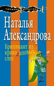 Обложка Бриллиант из крокодиловых слез Наталья Александрова