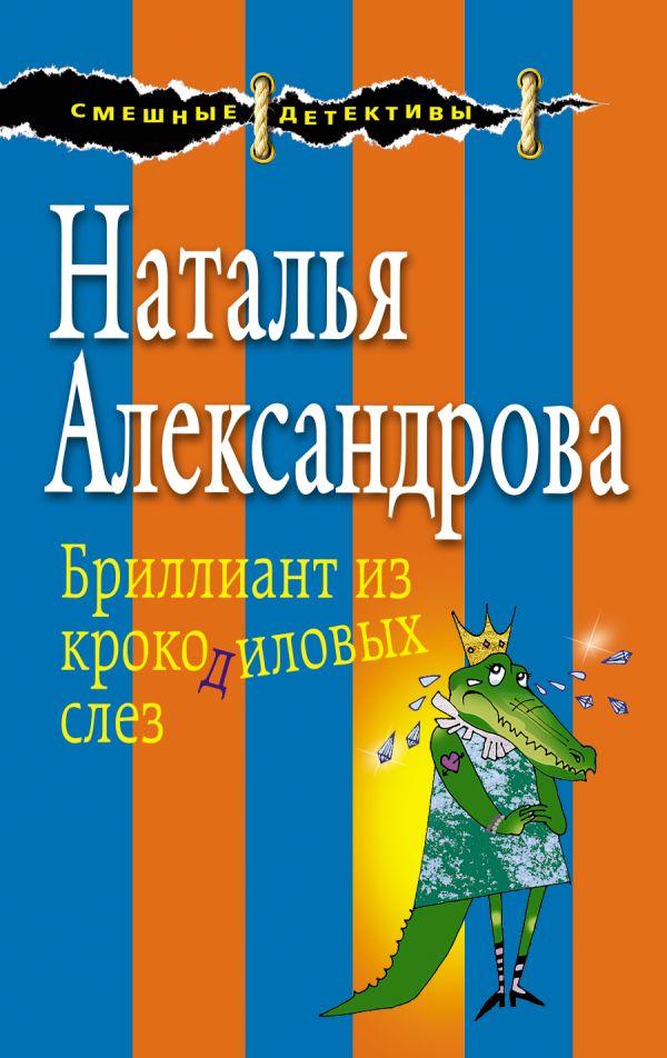 Бриллиант из крокодиловых слез. Наталья Александрова