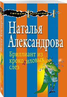 Бриллиант из крокодиловых слез обложка книги