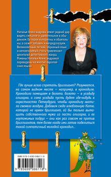 Обложка сзади Бриллиант из крокодиловых слез Наталья Александрова