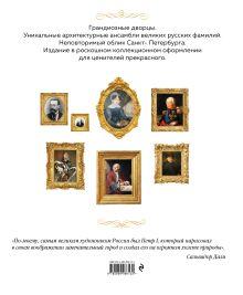 Обложка сзади Санкт-Петербург. Дворцы и усадьбы Марина Метальникова