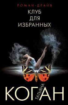 Обложка Клуб для избранных Татьяна Коган