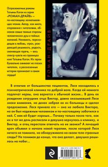 Обложка сзади Клуб для избранных Татьяна Коган