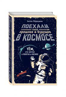- Поехали! Наше прошлое и будущее в космосе обложка книги
