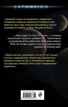 Обложка сзади Изоляция Андрей Ливадный