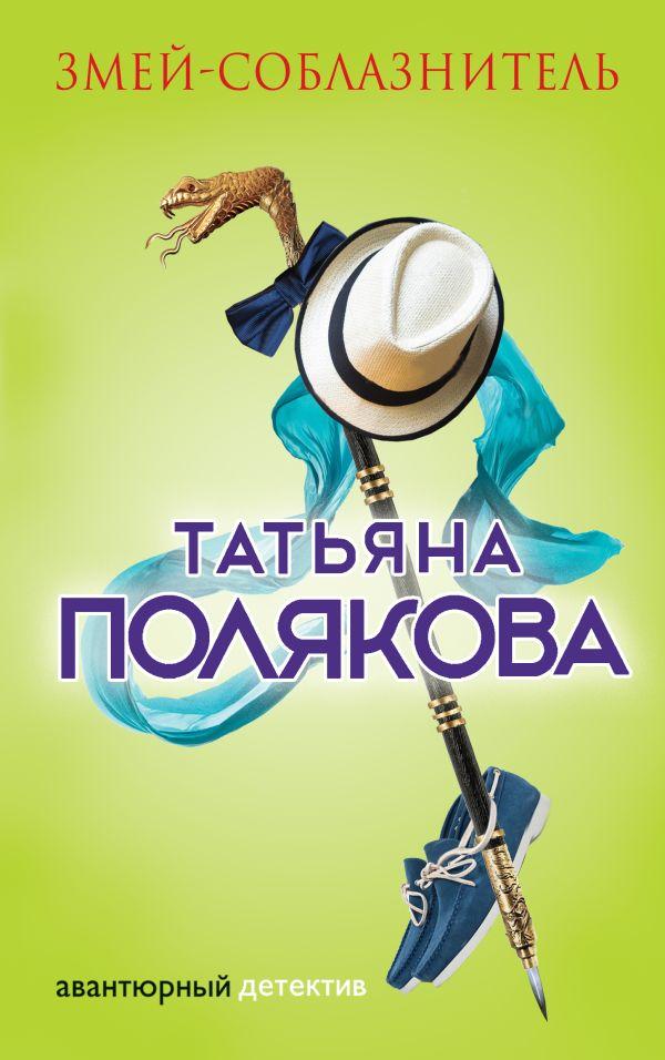 Книга «Выйти замуж любой ценой» Татьяна Полякова - купить на OZON .