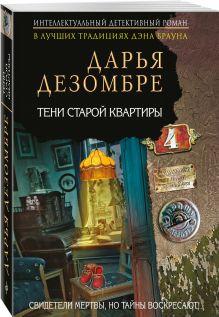 Дезомбре Д. - Тени старой квартиры обложка книги