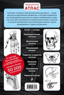 Обложка сзади Анатомия человека: компактный атлас-раскраска Ю. В. Боянович
