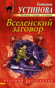 Обложка Вселенский заговор Татьяна Устинова