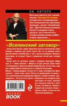 Обложка сзади Вселенский заговор Татьяна Устинова