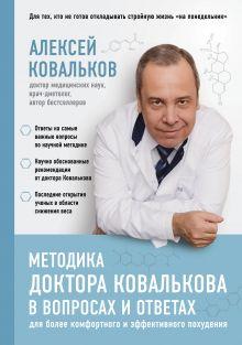 Методика доктора Ковалькова в вопросах и ответах