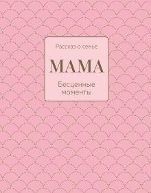 Обложка Мама. Рассказ о семье (оф.1)