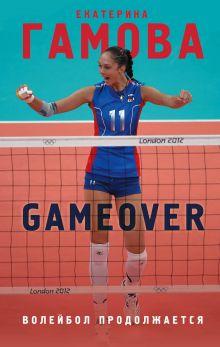 Обложка Game Over. Волейбол продолжается Екатерина Гамова