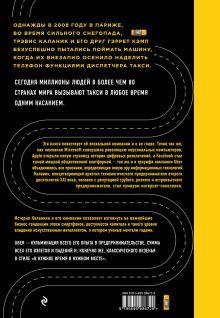 Обложка сзади UBER. Инсайдерская история мирового господства Адам Лашински