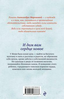 Обложка сзади И дам вам сердце новое Александра Миронова