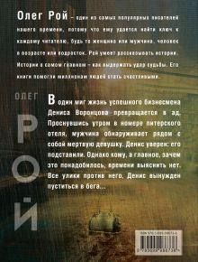 Обложка сзади Двойная жизнь Олег Рой