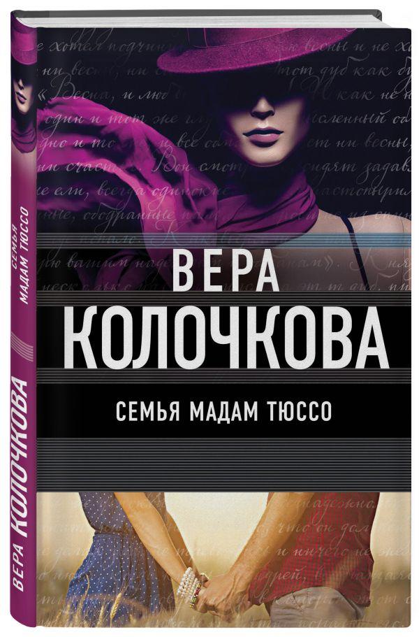 Семья мадам Тюссо Колочкова В.