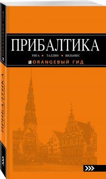 ПРИБАЛТИКА: Рига, Таллин, Вильнюс: путеводитель 5-е изд., испр. и доп.