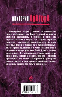 Обложка сзади Хрустальная ловушка Виктория Платова
