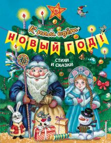 К нам идёт Новый год! Стихи и сказки (ил. М. Литвиновой, Ю. Устиновой)