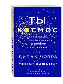 Ты - Космос. Как открыть в себе вселенную и почему это важно обложка книги