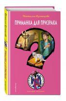 Кузнецова Н.А. - Приманка для призрака' обложка книги