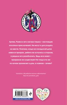 Обложка сзади Приманка для призрака Наталия Кузнецова