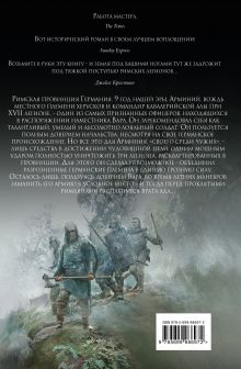 Обложка сзади Орлы на войне Бен Кейн